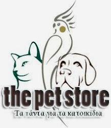 The Pet Store - Αγίας Τριάδος 8 - Μενίδι