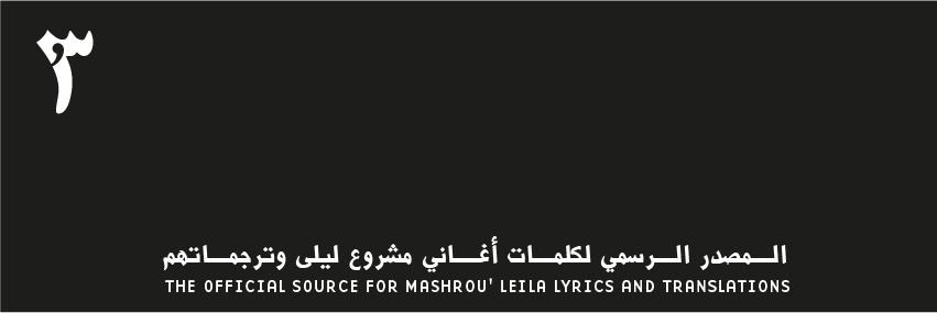 MASHROU3 LEILA - مشروع ليلى