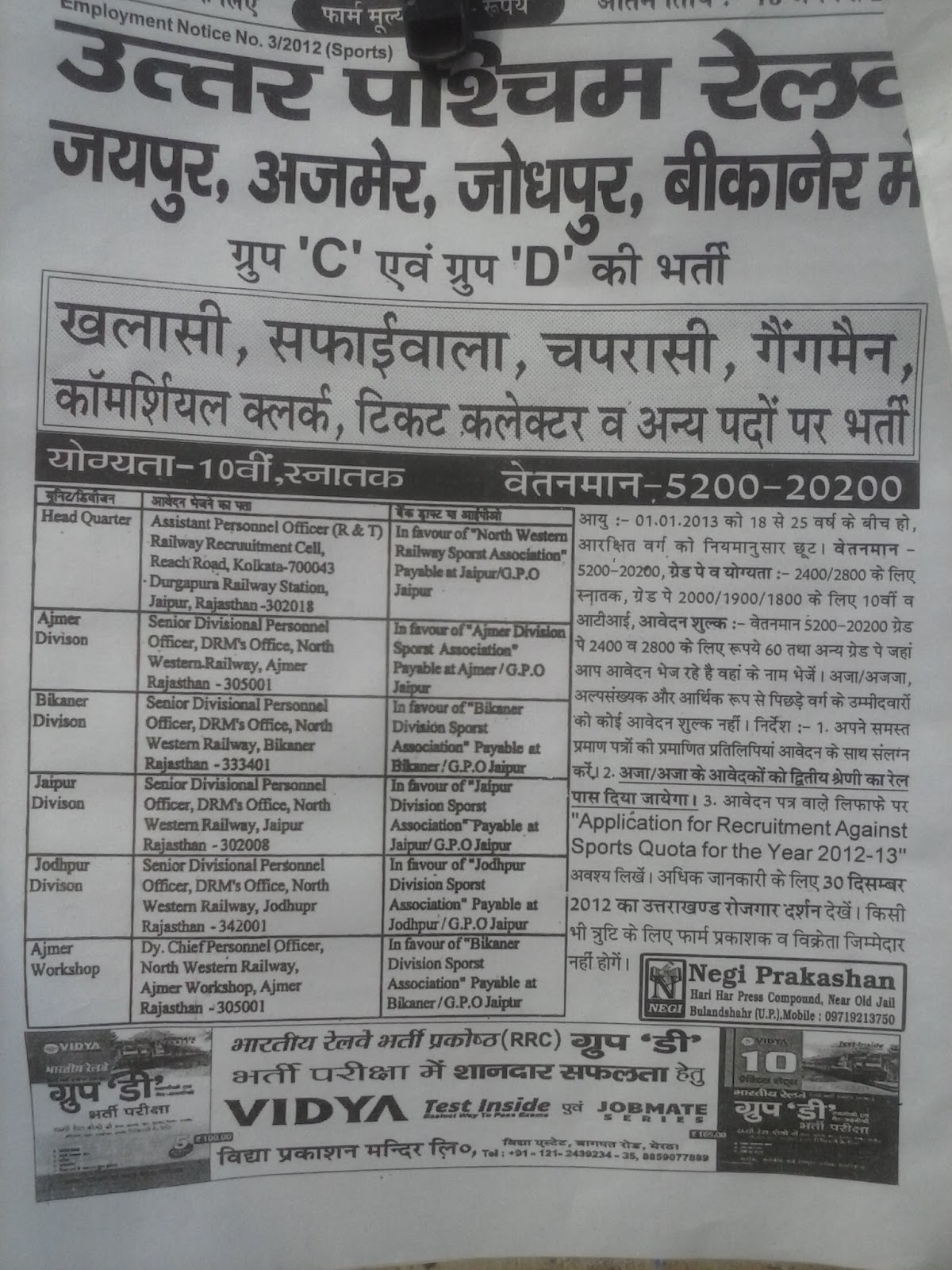 Uping Recruitment Southern Railways