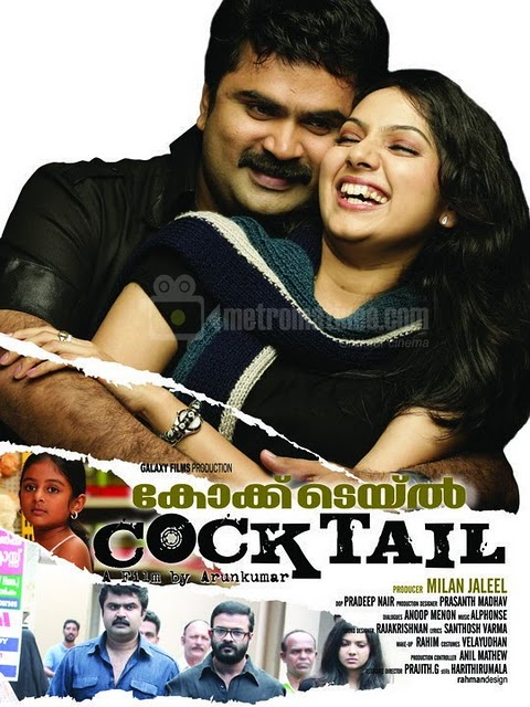coktail malayalam full movie another beautiful movie of 2010 inspired ...