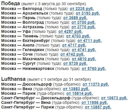 Распродажа авиабилетов по России и в Европу от авиакомпании Победа и Lufthansa | sale of tickets