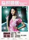 失戀急讓(Temporary Family)poster