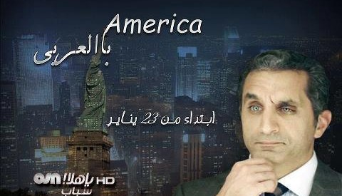 America Bi l3arabi Season 1 Episode 24