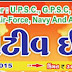 GPSC IAS EXAM MATE Month Wise Competitive India Magazine (Free Download)
