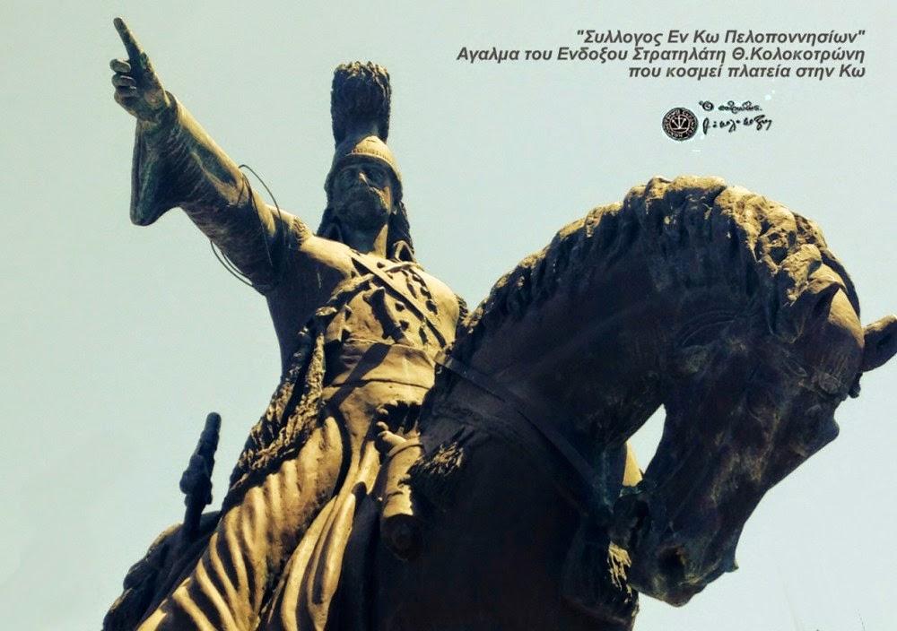 Αγαλμα του Ενδοξου Στρατηλάτη Θ.Κολοκοτρώνη,που κοσμεί πλατεία στην Κω