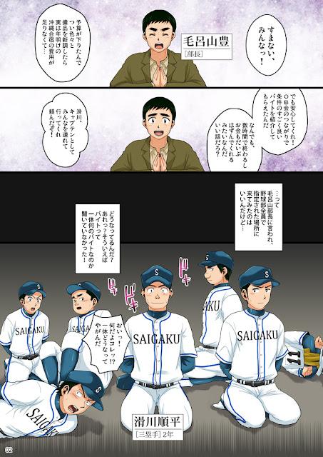 Baseball, color, Sushipuri (Kanbe Chuji), yaoi, Baseball Bangboys