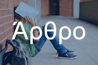 Άρθρο του Νίκου Τομαρά με θέμα : Παρέμβαση σε μαθητές με ΔΕΠ-Υ στο σχολικό πλαίσιο