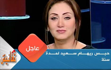 اسباب حبس ريهام سعيد