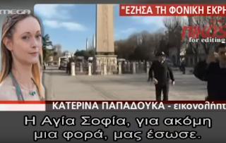 Η Ελληνίδα που σώθηκε από «θαύμα» στην Πόλη: «Η Αγιά Σοφιά μας έσωσε» (βίντεο)