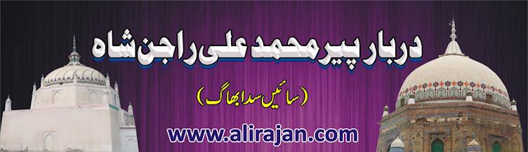 Ali Rajan