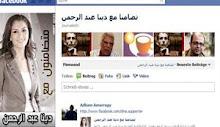 قالوا عن الإعلامية دينا عبد الرحمن بمناسبة فصلها من قناة دريم يوم 24/7/2011