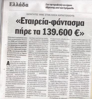 «ΕΤΑΙΡΕΙΑ – ΦΑΝΤΑΣΜΑ ΠΗΡΕ ΤΑ 139.600 ΕΥΡΩ»