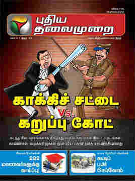 Puthiya Thalaimurai Tamil Magazine 18-07-2013 PDF Ebook Download for free