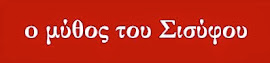 Σελίδα για το έργο του συγγραφέα Albert Camus