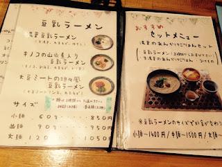 Vegan friendly Menu Mamezan Kyoto