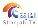 Al Shariqa Sharjah TV قناة تلفزيون الشارقة
