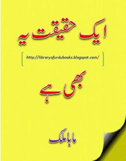 romantic urdu novels by maha malik Aik Haqeeqat Yeh Bhi Hai By Maha Malik complete in pdf