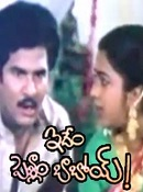 Idem Pellam Baboi telugu Movie