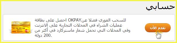 تفعيل بنك Okpay بسهولة