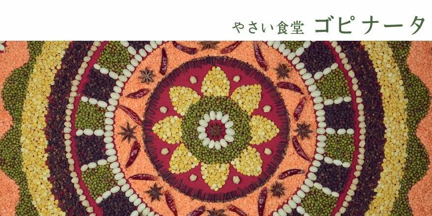 ゴピナータのブログ Gopinatha's blog