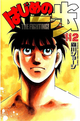 はじめの一歩 第01-112巻 [Hajime no Ippo vol 01-112] rar free download updated daily