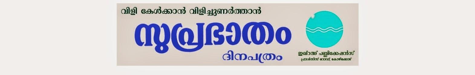www.suprabhaatham.com
