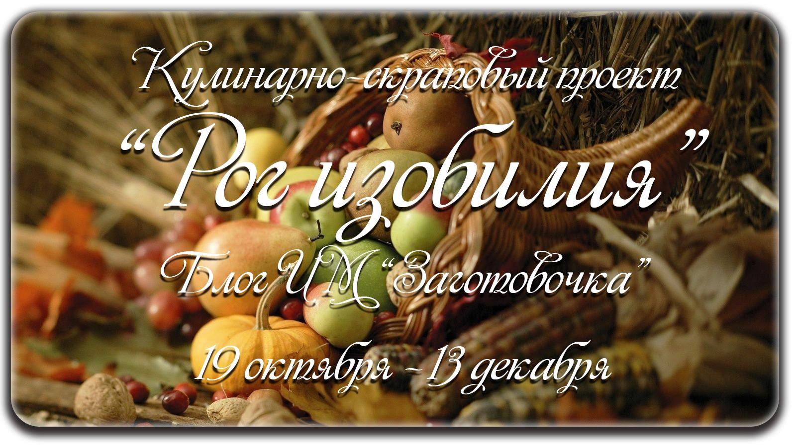 """СП в """"Заготовочке""""!"""