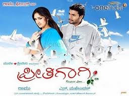 Preethigaagi (2007)