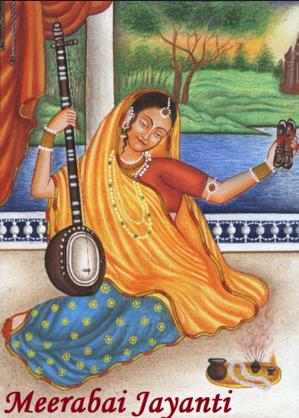 मीराबाई जयंती की हार्दिक शुभकामनाएं