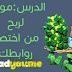 شرح موقع adyoume لربح المال من اختصار الروابط