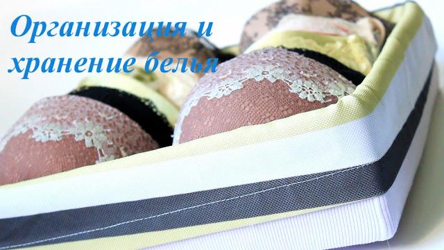 организация и хранения нижнего белья