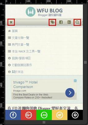 wfublog-2-部落格行動版首頁版面設計﹍9 個網站效果欣賞