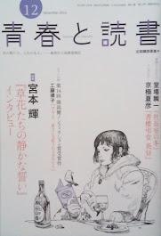『青春と読書』12月号