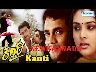 Kanti (2003) Kannada Movie mp3 songs FREE download