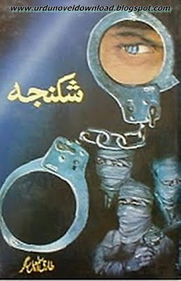 Urdu Novel Shikanja