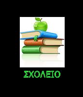 http://paidikaicinema.blogspot.gr/2015/06/oi-kaliteres-istoselides-gia-to-sxoleio.html