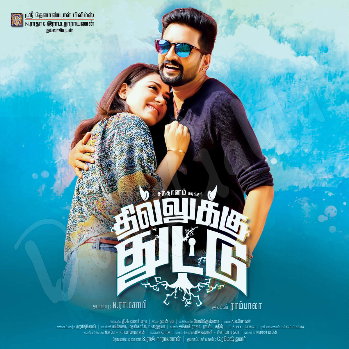 Dhilluku-Dhuddu-Telugu-CD-FRont-Cover-Poster-Wallpaper