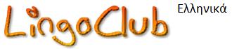 LingoClub : Μάθετε Ελληνικά - Free Greek Language Resources