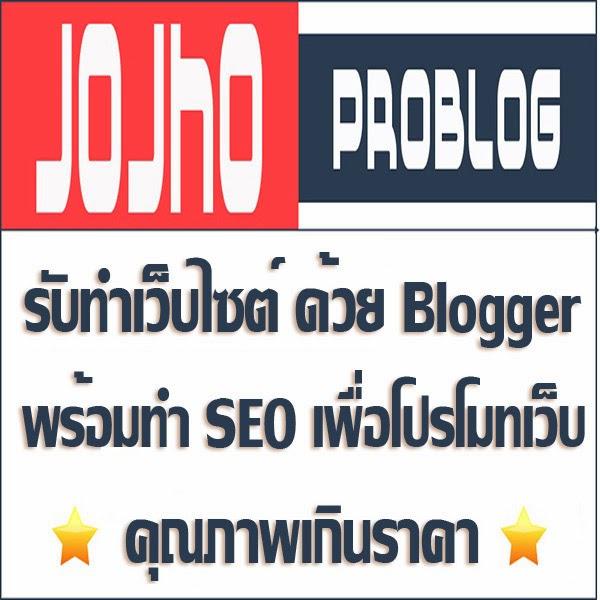 รับทำเว็บไซต์ ด้วย Blogger คุณภาพเกินราคา