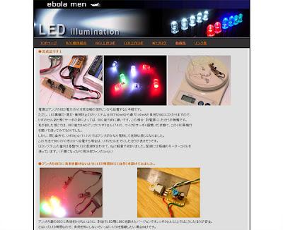 LED点滅駆動にM34を使ったナビゲーションライト