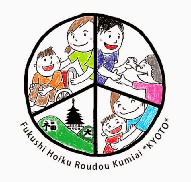 京都地本ロゴ