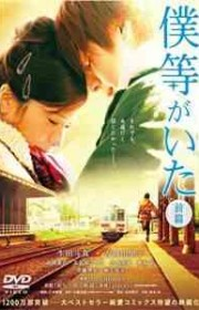 Ver Bokura ga ita Zenpen (We Were There) (2012) Online