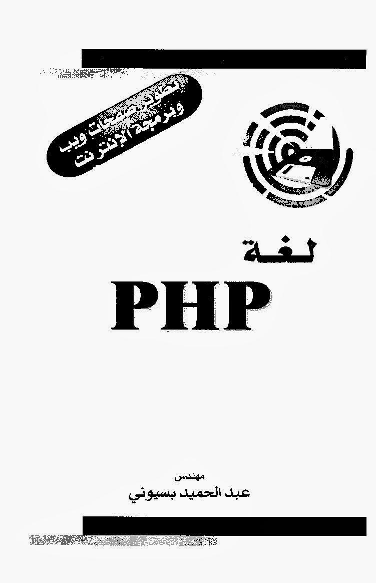 كتاب لغة PHP - عبد الحميد بسيوني pdf