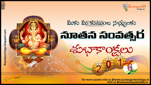 New Year 2016 Greetings in telugu
