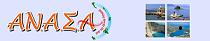 ΑΝΕΞΑΡΤΗΤΗ ΑΥΤΟΔΙΟΙΚΗΤΙΚΗ ΣΥΝΕΡΓΑΣΙΑ ΑΡΧΩΝ ΑΝ.Α.Σ.Α για  τα Ιόνια Νησιά