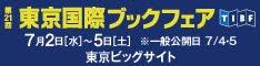 東京国際ブックフェア公式HP