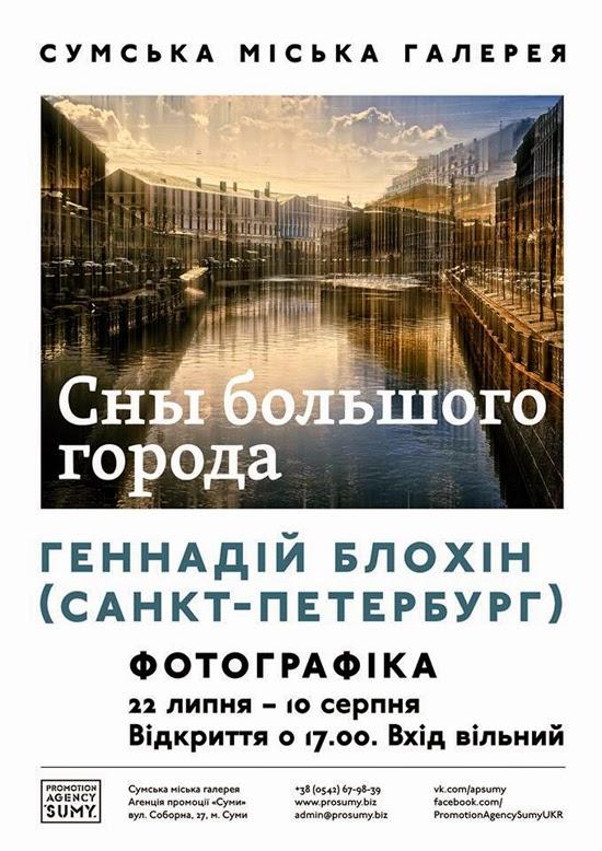 Фотограф Максим Яковчук: Фотовыставка «Сны большого города»
