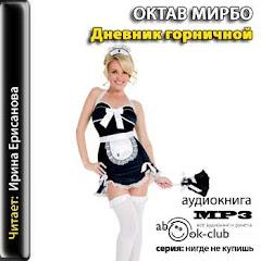 """Audiodisque russe du """"Journal d'une femme de chambre"""", 2012"""