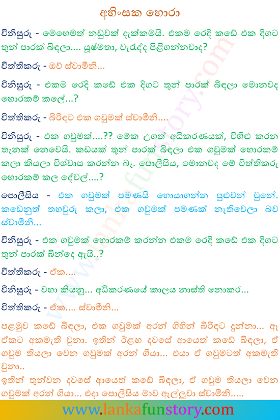 Sinhala Jokes-Harmless Robber