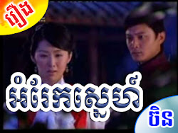 រឿង អំរែកស្នេហ៍  - OM REK SNEAH  - ភាពយន្តចិន Chinese Movie, Movies, chinese movies , Movies, Movies, chinese movies , Movies - [ 136 part(s) ]